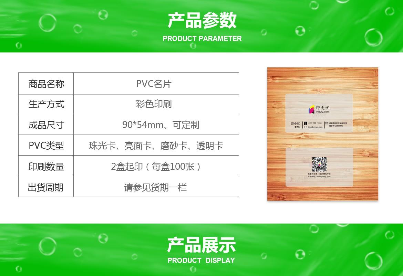 pvc材料名片印刷厂