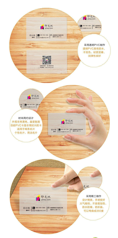 pvc材料名片设计网