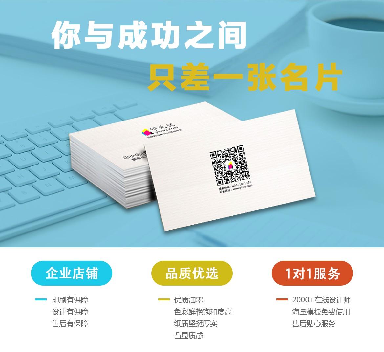 名片印刷设计网