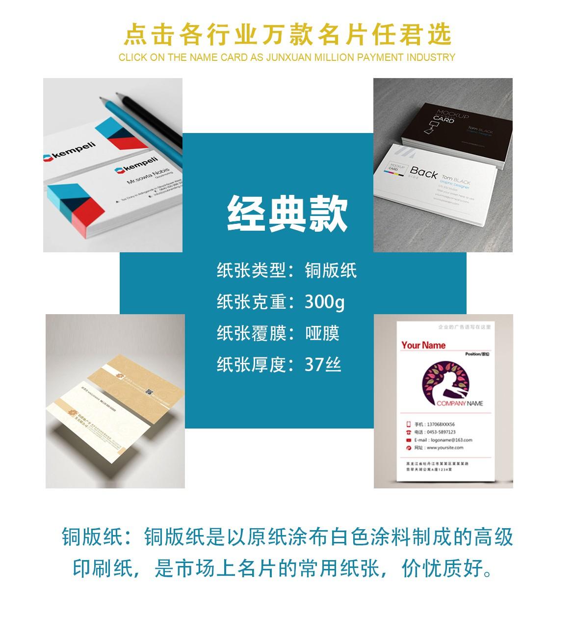 PVC名片设计印刷