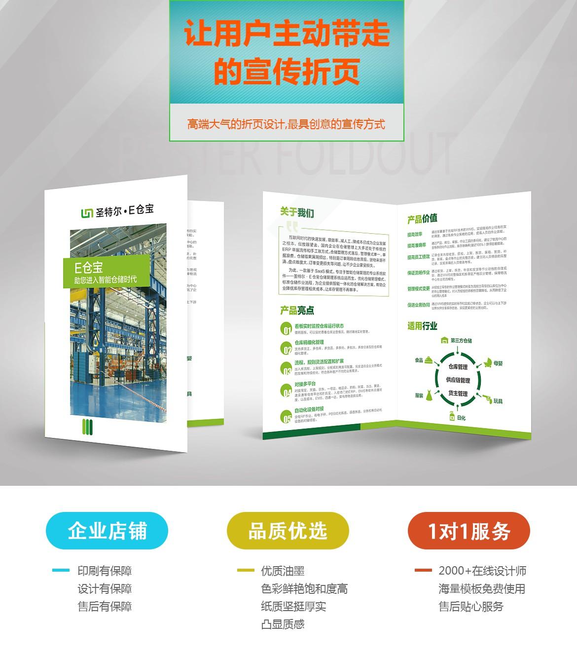 折页宣传册设计印刷厂