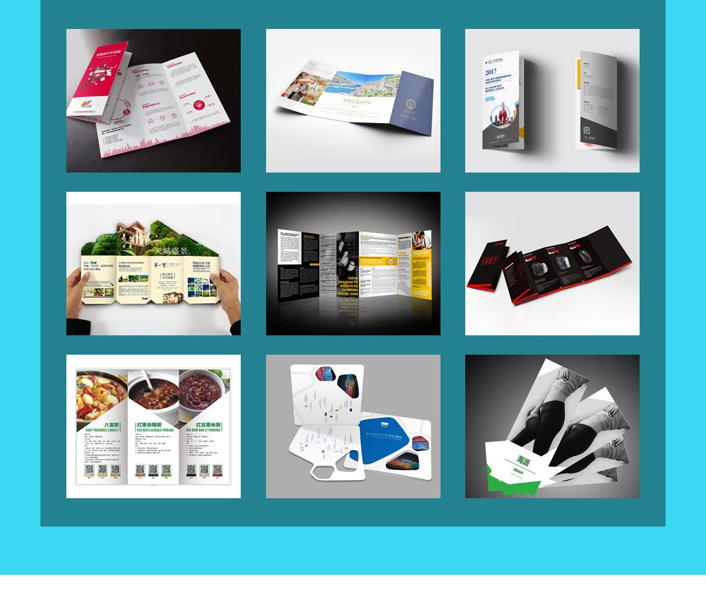 折页设计印刷厂家