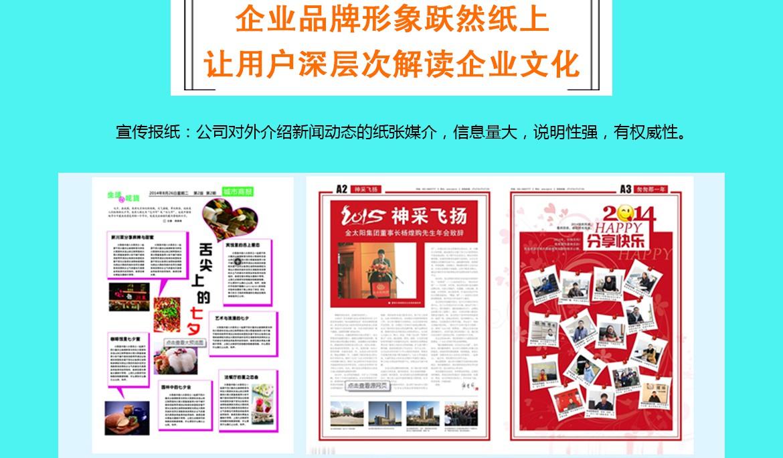 新闻报纸印刷