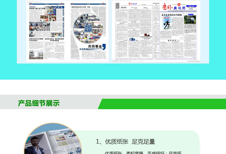 宣传报纸印刷