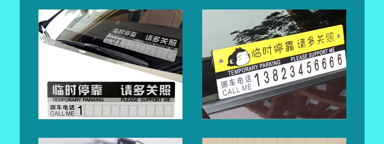 临时停车卡印刷制作