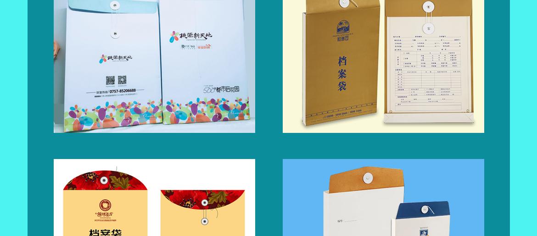 档案袋彩色印刷厂家