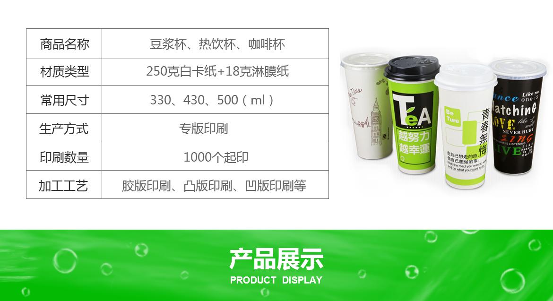 豆浆纸杯设计印刷