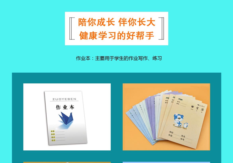 印刷作业本