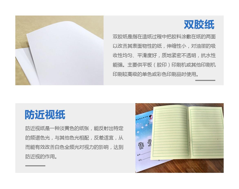 定制笔记本印刷