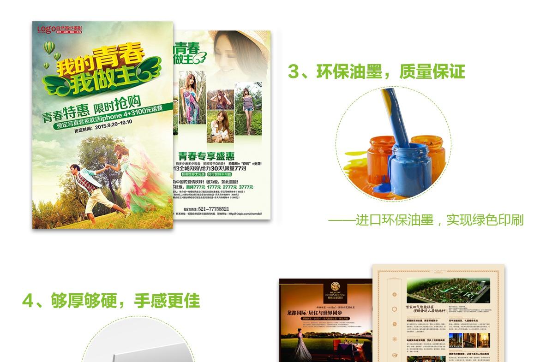 拼版宣传单印刷设计