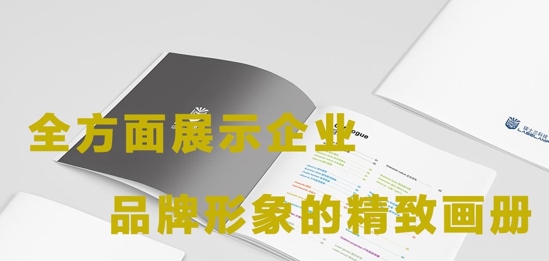 画册设计印刷厂家