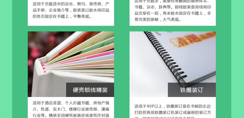 画册设计印刷定制