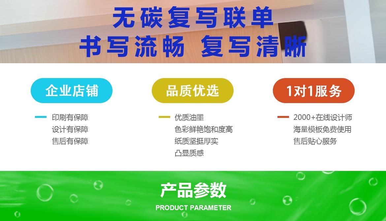 重庆渝北印刷联单包装厂