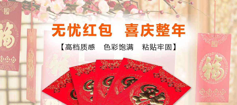 红包袋印刷