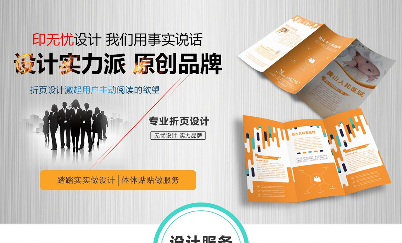 折页印刷设计
