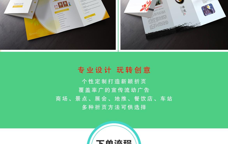 宣传折页制作企业