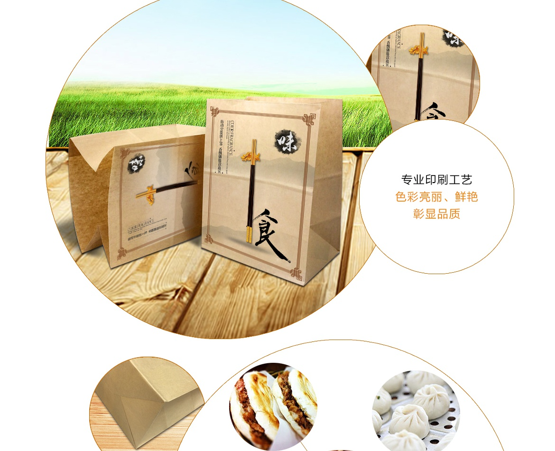 食品袋印制厂家