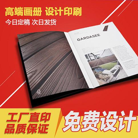画册印刷分类之画册印刷图片2