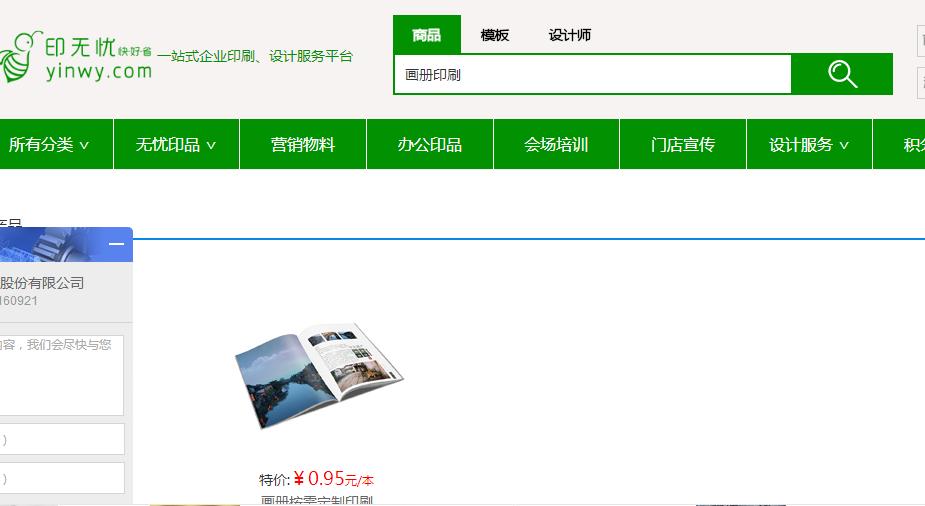 画册设计印刷报价之印无忧官方商城搜索画册印刷图片