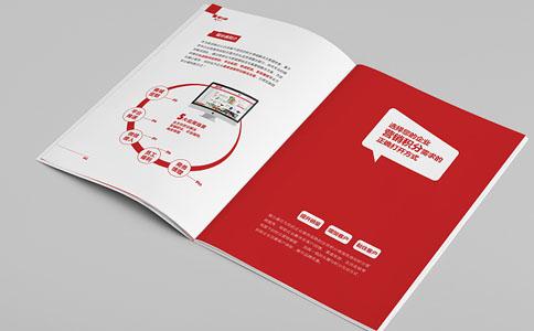 如何选择宣传册印刷厂家之宣传册图片1